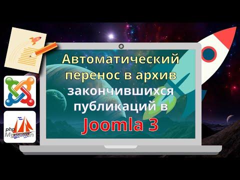 Как сделать автоматический перенос закончившихся публикаций в архив в CMS Joomla 3