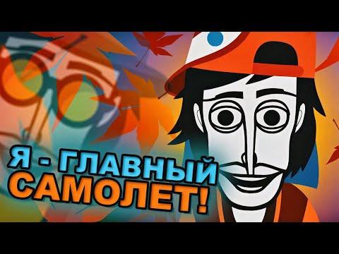 ПЕРЕВОД КОНЦОВОК ИГРЫ INCREDIBOX НА РУССКИЙ ЯЗЫК!