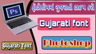 Gujarati Font In Photoshop, Photoshop pse Gujarati Font Free Download,