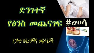 ETHIOPIA - Sudden fetal conduction | Miscarriage Symptoms, Causes, Diagnosis, and Treatment in Amhar