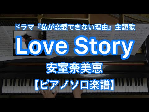 "Love Story/NAMIE AMURO -Japanese TV drama ""Watasi ga Renai Dekinai Riyuu"" theme tune"
