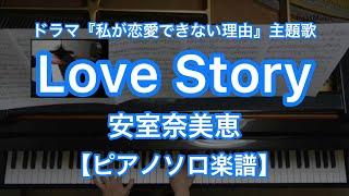 Love Story/安室奈美恵-フジテレビ系列ドラマ『私が恋愛できない理由』主題歌