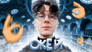 Компот - ОКЕЙ 👌 (feat. Compot) [prod. Капуста]