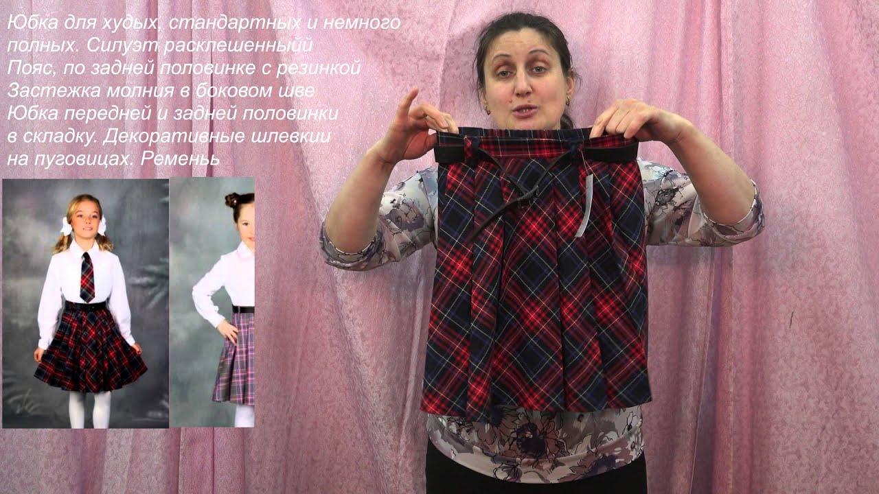 В интернет-магазине skylake вы можете приобрести школьную форму и модную детскую одежду по оптимальным ценам. Большой ассортимент на.