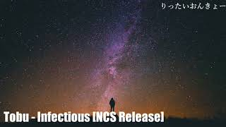 【立体音響】Tobu - Infectious [NCS Release]