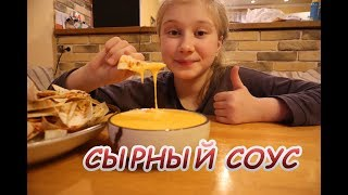 Самый вкусный сырный соус и чипсы из лаваша