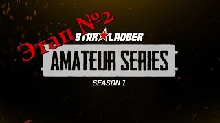 PUBG. StarLadder Amateur Series Season 1 (2 этап)