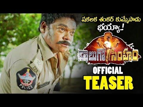 Shakalaka Shankar Nalugo Simham Movie Official Teaser || 2019 Telugu Trailers || NSE