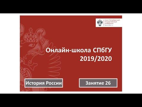Онлайн школа СПбГУ 2019 2020  История России  Занятие 26
