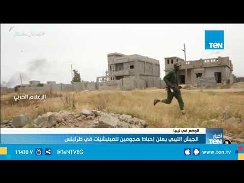 الجيش الليبي يعلن إحباط هجومين للميليشيات في طرابلس