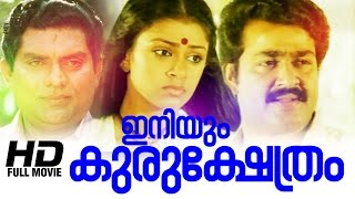 Iniyum kurukshethram malayalam full movie | evergreen malayalam full movie | rahman | shobana