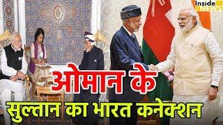 जानिए क्या है Oman के Sultan Qaboos का India Connection?