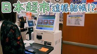 日本超市現在連結帳員都不用了!? 半自助式櫃台 | 小龐
