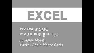 엑셀을 활용한 통계분석 - (16) 베이지안 MCMC/…