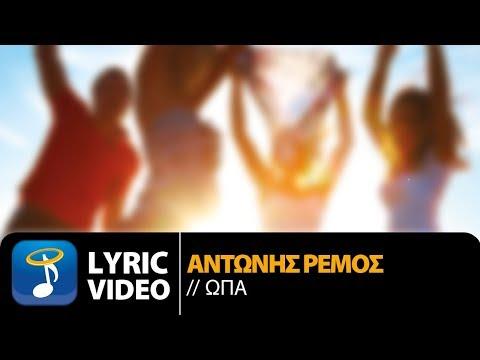 Αντώνης Ρέμος - ΩΠΑ | Antonis Remos - OPA (Official Lyric Video HQ)