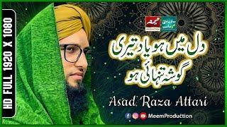 Dil Mein Ho Yaad Teri Gosha e Tanhai Ho - Exclusive Kalam 2019 - Asad Raza Attari