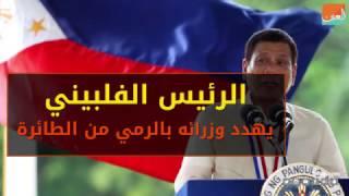 الرئيس الفلبيني يهدد وزراءه بالرمي من الطائرة