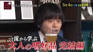 先日放送した「葉巻」「クラフトビール」「紅茶」3つのテーマをギュッ...