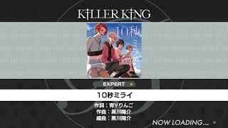 KiLLER KiNG 10秒ミライ full ex mode