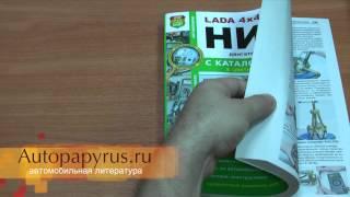 видео Ремонт и техническое обслуживание ВАЗ-21214 (Нива): эксплуатация