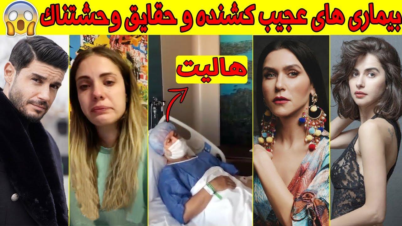بیماری های عجیب و حقایق وحشتناک بازیگران سریال ترکی سیب ممنوعه بازیگر ترکی Youtube