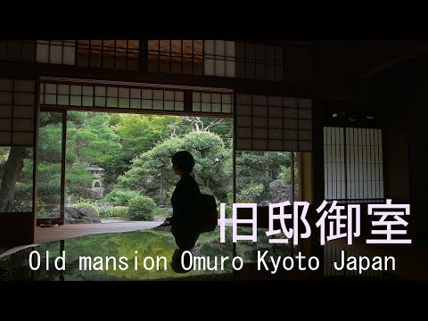 旧邸御室 京都市 2018 Old mansion Omuro Kyoto Japan