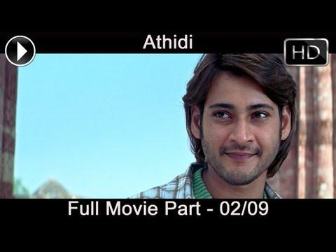 Athidi Telugu Movie Part 02/09 || Mahesh Babu , Amrita Rao || Shalimarcinema