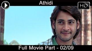 Athidi Telugu Movie Part 02/09    Mahesh Babu , Amrita Rao    Shalimarcinema