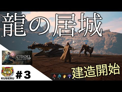 Citadel: Forged with Fire/#3 ドラゴンと住む居城建造!