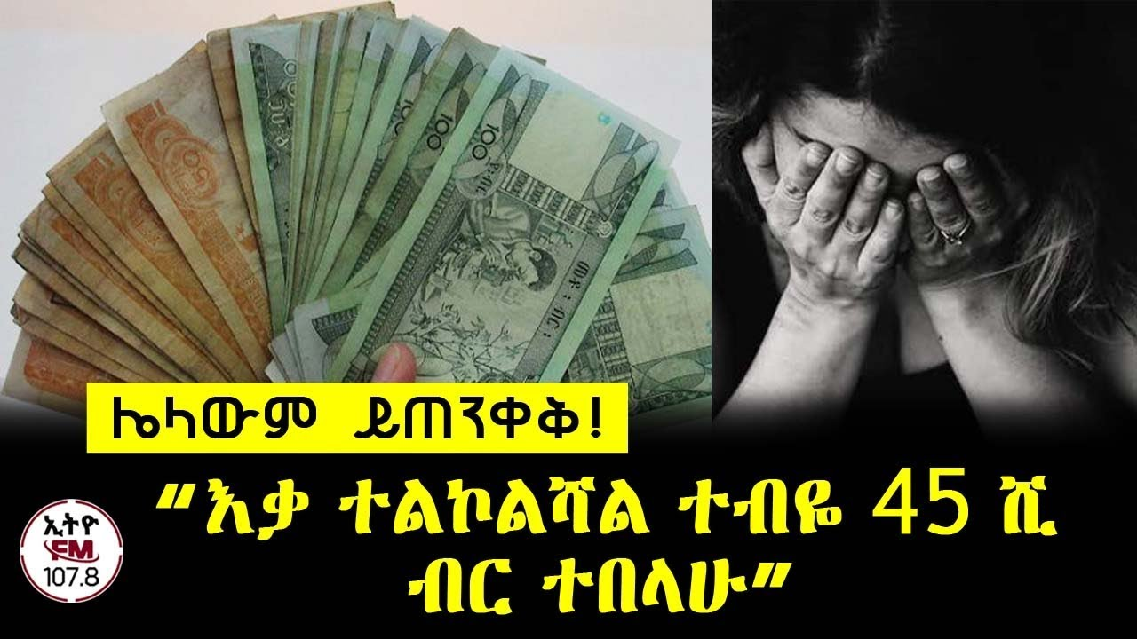 Ethio FM Report December 18, 2019