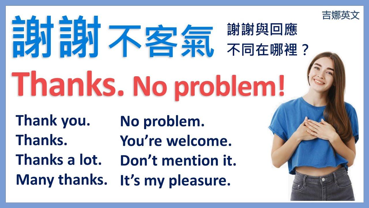 謝謝英文各種說法 thank you, thanks, thanks a lot   不客氣 no problem, you're welcome, don't mention it - YouTube