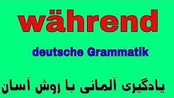 Während , Temporalsätze, deutsche Grammatik/ آموزش گرامر زبان آلمانی به روش آسان