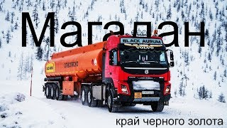 Магадан край черного золота