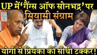 सोनभद्र नरसंहार के बहाने योगी सरकार पर बरसीं प्रियंका गांधी । INDIA NEWS VIRAL