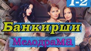 Банкирши 1 - 2 Серия, Русские мелодрамы, Русские фильмы 2017