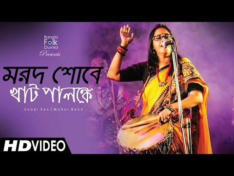 Tusu Song | Sonai Sen | Mohul Band | Bangla Folk Dunia