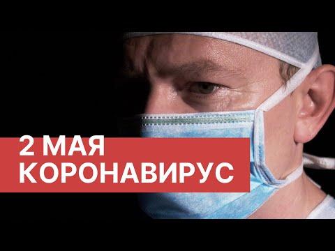 Последние новости о коронавирусе в России. 2 Мая (02.05.2020). Коронавирус в Москве сегодня