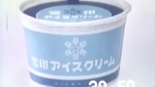 雪印アイスクリームの1970年のCM。 2002年からロッテがアイスク...