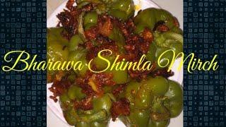 Bharwa Shimla Mirch | भरलेली ढोबळी मिरची | Stuffed Capsicum recipe