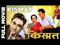 Kismet Full Hindi Movie Ashok Kumar Mumtaz Shanti