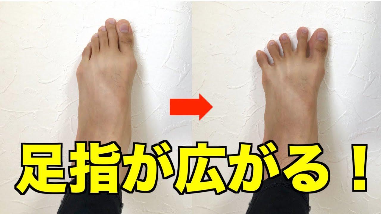 【足指が広がる!】冷え性、むくみ、疲労を解消!2つのケア
