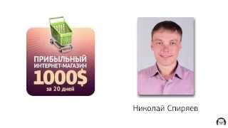 Как создать интернет магазин самостоятельно? Узнайте подробности!(Как создать интернет магазин самостоятельно? Узнайте подробности по ссылке - http://info-kanal.ru/internet-magazin-besplatno..., 2013-12-28T21:00:56.000Z)