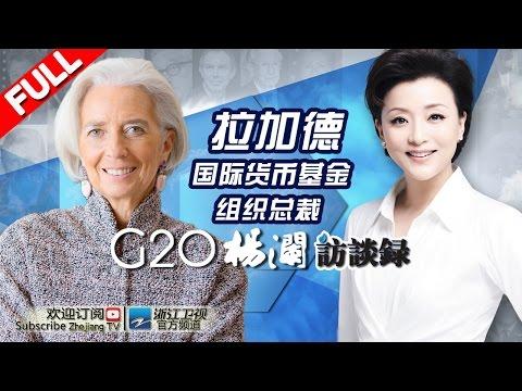 【国际货币基金组织总裁拉加德】《风云际会·G20杨澜访谈录》第2期 YANG LAN ONE ON ONE EP2 20160830【浙江卫视官方超清1080P】