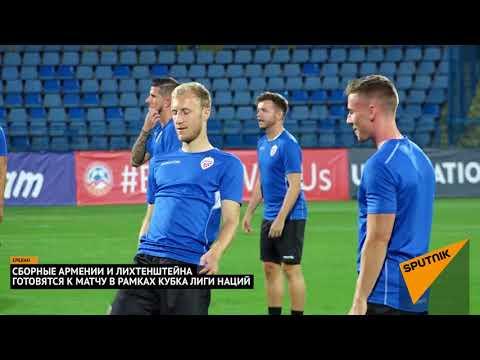 Футболисты сборных Армении и Лихтенштейна попробовали силы перед сложным матчем