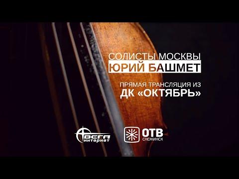 """Камерный ансамбль """"Солисты Москвы"""" и Юрий Башмет."""