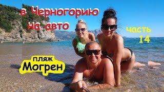 В Черногорию на авто часть14 пляж Могрен Будва и морская прогулка по Будванской ривьере сент 2018