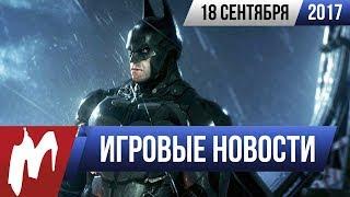 Игромания! Игровые новости, 18 сентября (Cyberpunk 2077, Batman Arkham, Battleborn)