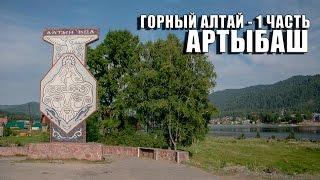 Горный Алтай - АРТЫБАШ (первая часть)