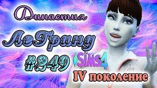 The Sims 4 ДИНАСТИЯ ЛеГранд #249 - ♥Злая Мамочка♥