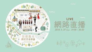 《吾鄉風光》2018總統府音樂會| Scenes from My Town:2018 Presidential Office Concert